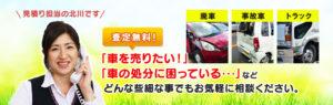 査定無料!車を売りたい!!車の処分に困っているなど どんな些細な事でもお気軽に相談ください。