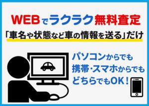 WEBから無料査定申込み
