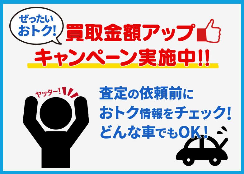 査定アップ!キャンペーン