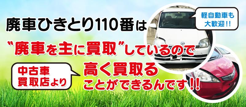 廃車ひきとり110番は廃車を主に買取しているので中古車買取店より高く買取ることができるんです!軽自動車も大歓迎!