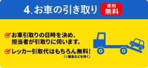 4.お車の引き取り【原則無料】