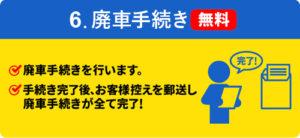 6.廃車手続き【無料】