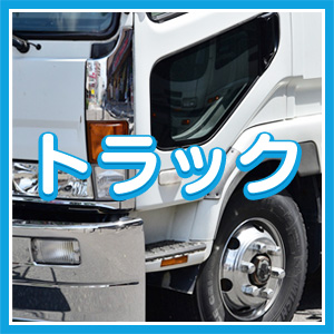 トラック・商用車買取