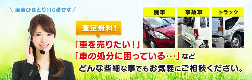 査定無料!「車を売りたい!」「車の処分に困っている・・・」などどんな些細な事でもお気軽にご相談ください。